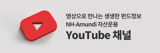 영상으로 만나는 생생한 펀드정보, NH-Amundi자산운용 YouTube채널