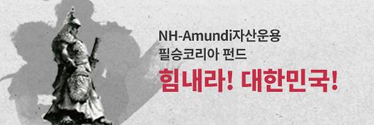 NH-Amundi자산운용 필승코리아 펀드 힘내라! 대한민국!