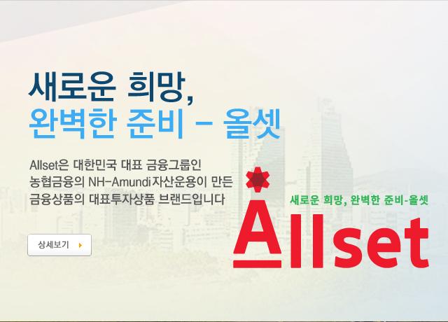 새로운 희망, 완벽한 준비 - 올셋, Allset은 대한민국 대표 금융그룹인 농협금융의 NH-Amundi자산운용이 만든 금융상품의 대표투자상품 브랜드입니다, 상세보기